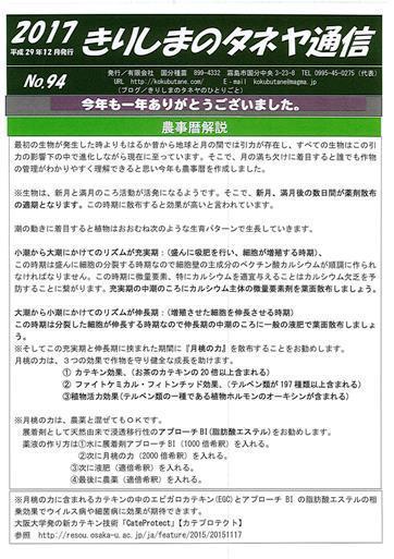 タネヤ通信94号.jpg