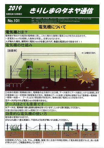 タネヤ通信101号.jpg