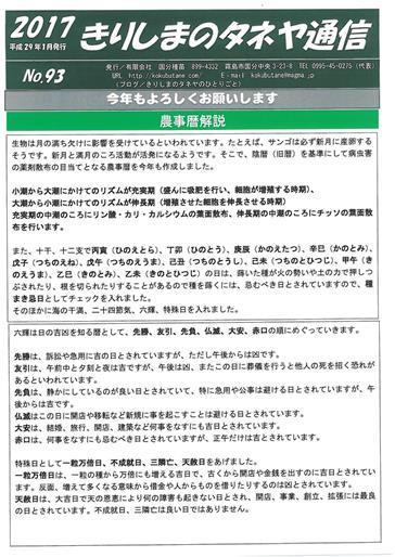 タネヤ通信93号表.jpg