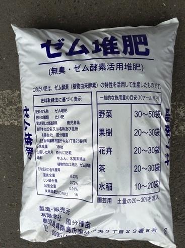 土壌改良2.JPG