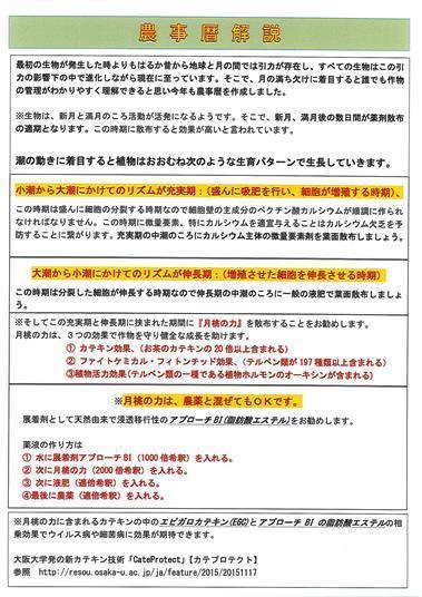 農事暦解説平成30年.jpg