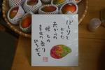 mangoshikishi.JPG
